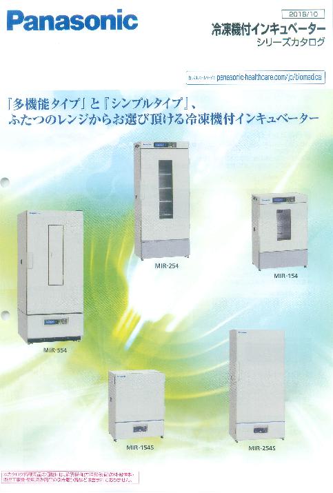 冷凍機付インキュベーター シリーズカタログ
