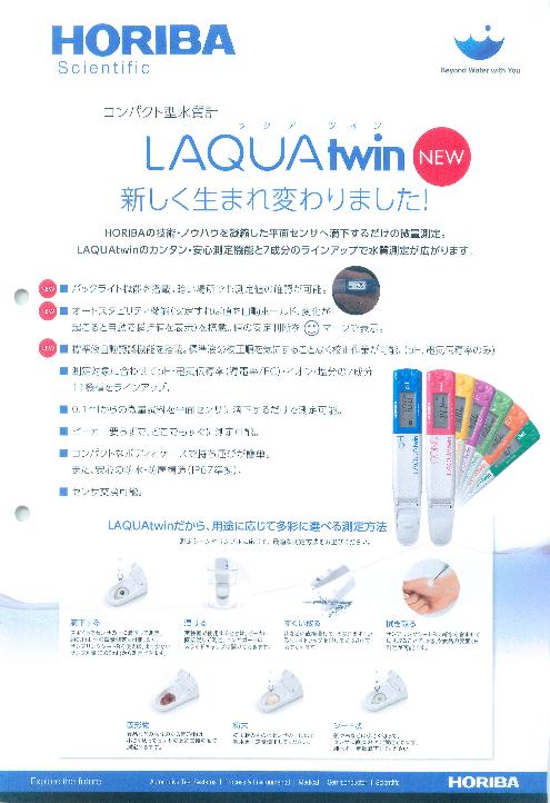 コンパクト型水質計 Laqua Twin