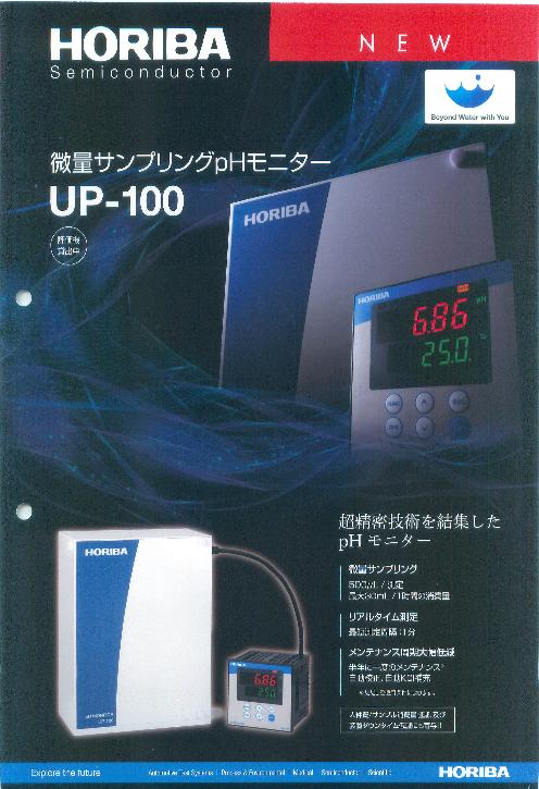 微量サンプリングpHモニター UP-100
