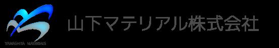 山下マテリアル株式会社