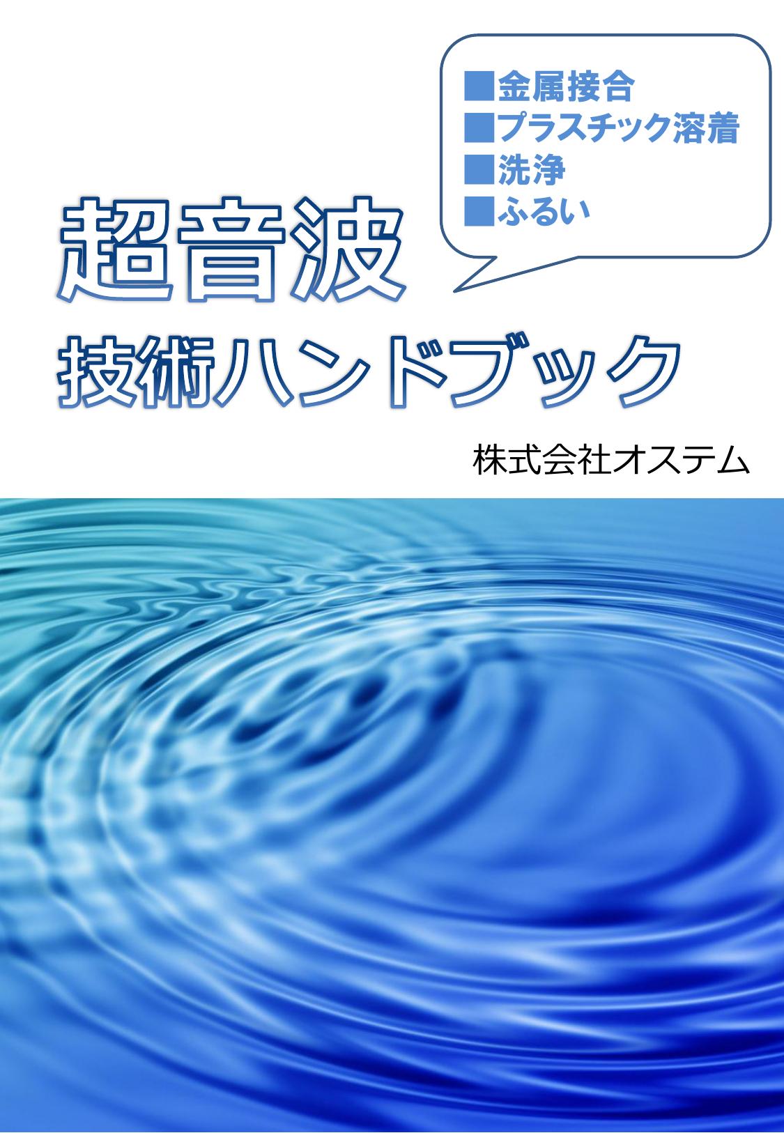 超音波 技術ハンドブック