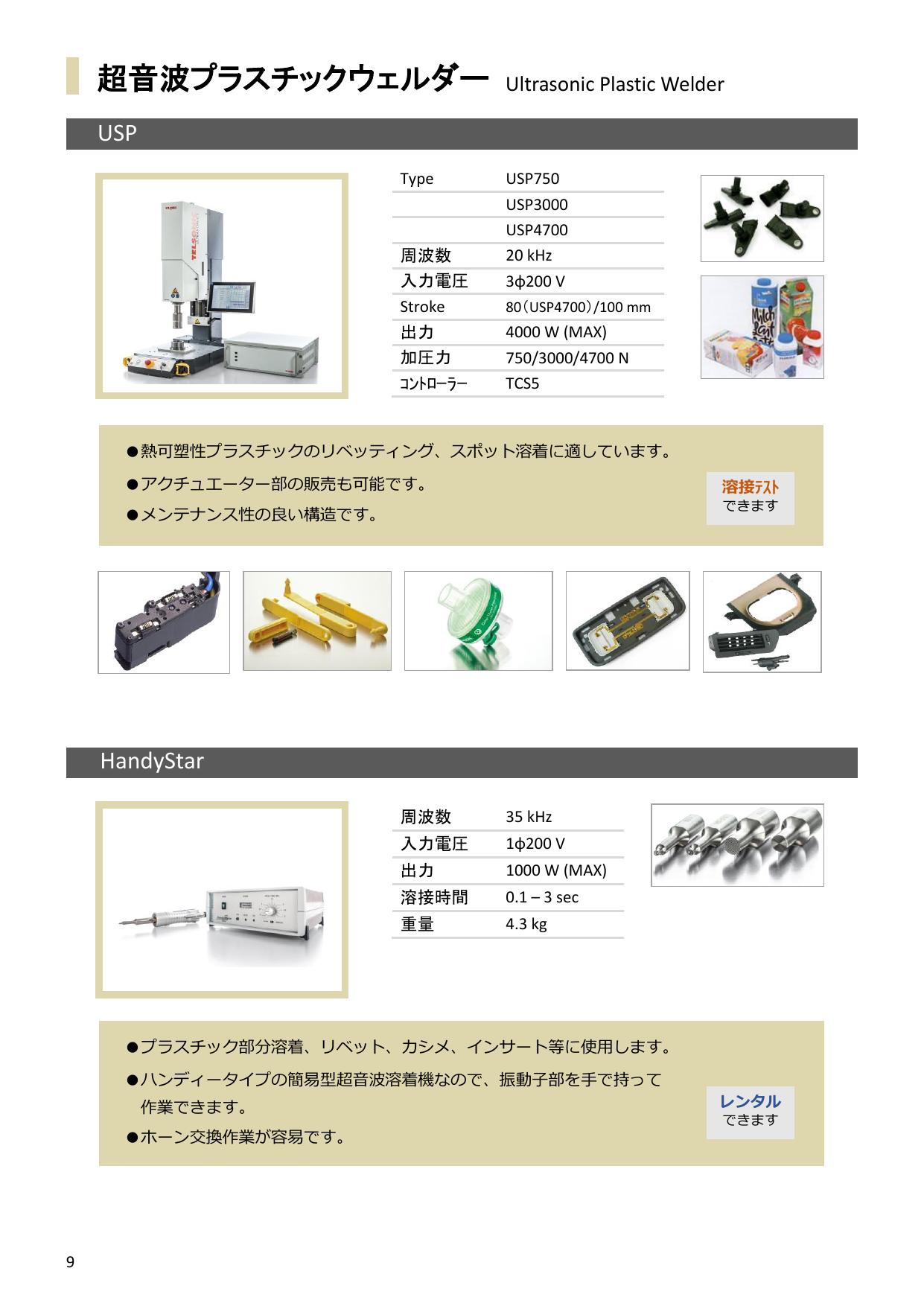超音波プラスチックウェルダー「USP」