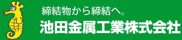 池田金属工業株式会社