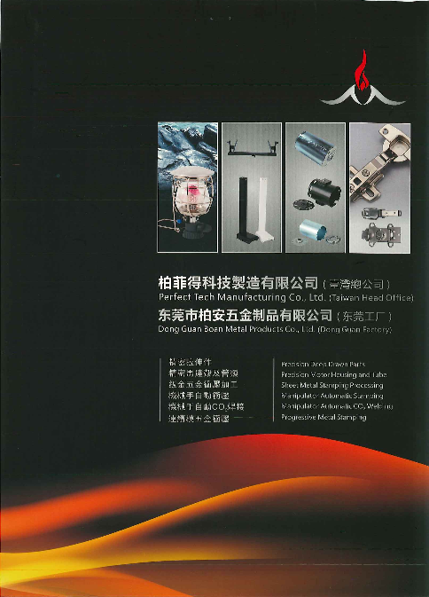 PERFECT TECH MANUFACTURING CO., LTD.