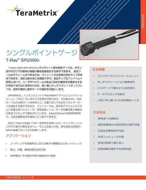 【X線・放射線の新しい代替え技術!】TeraMetrix社テラヘルツセンサ(ハンドヘルドSPGセンサ)データシート ~内部構造検査・多層膜厚の測定~