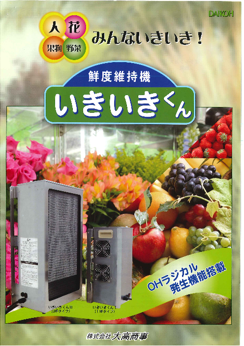 人・花・果物・野菜 みんないきいき!鮮度維持機 いきいきくん