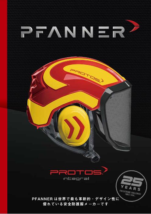 PFANNER 総合カタログ【ヘルメット・安全アイウェア・ネックプロテクター】