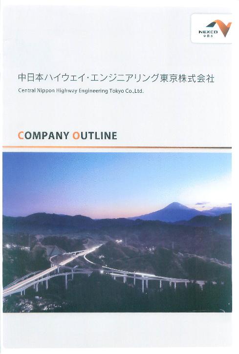 中 日本 ハイウェイ エンジニアリング
