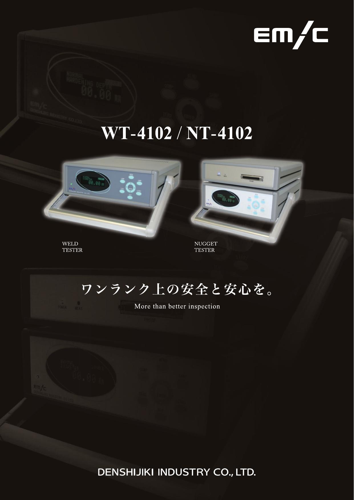 焼入れ判定器 WT-4102