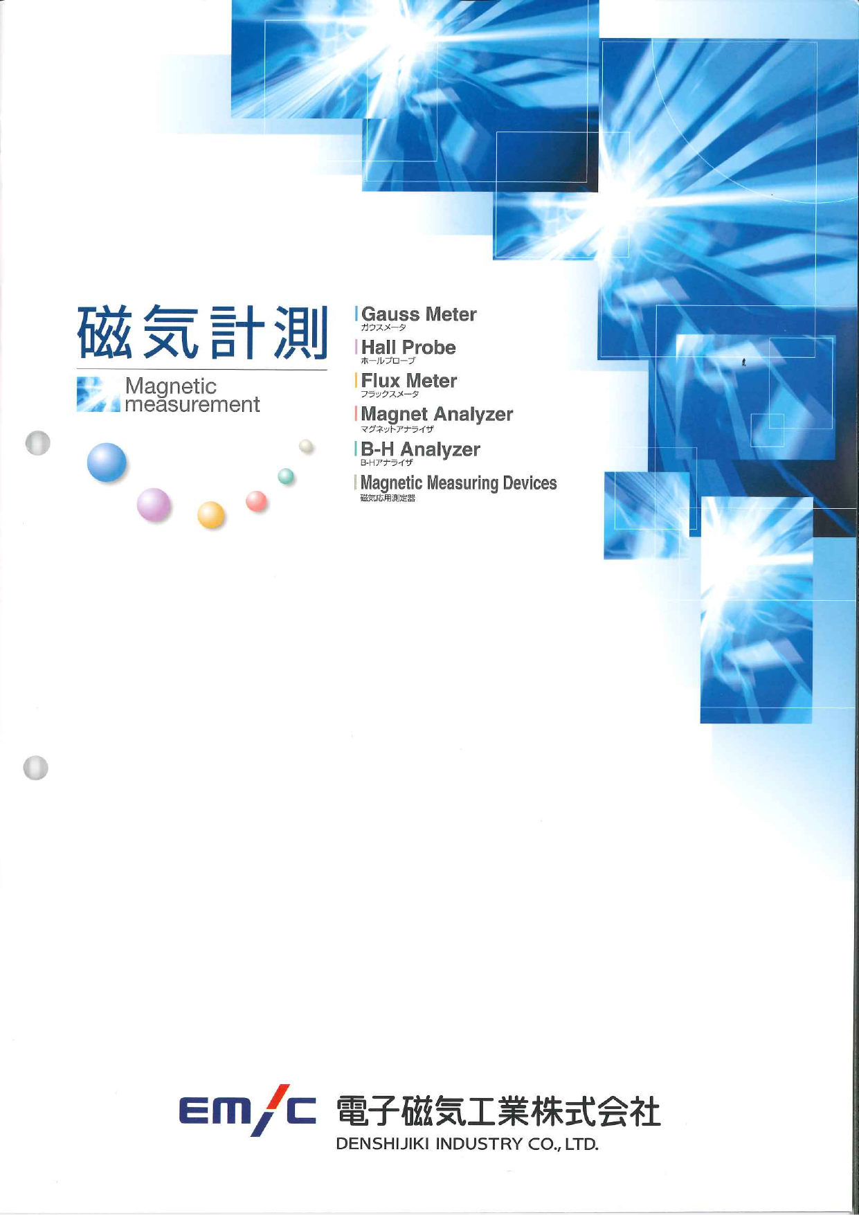 磁気計測機器ラインナップ【ガウスメーター/ホールプローブ/フラックスメータ】