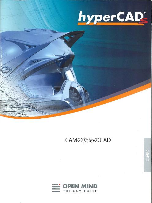CADシステム hyperCAD-S(オープン・マインド・テクノロジーズ ...