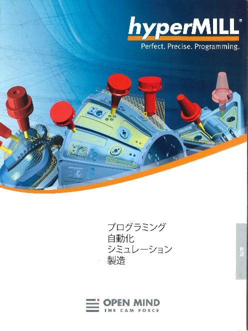 CAMシステム hyperMILL CAMプログラミングのための完成された ...