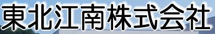 東北江南株式会社