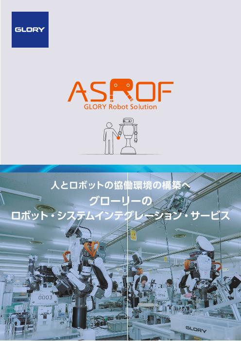 【 協働ロボット 】 システムインテグレーション・サービス