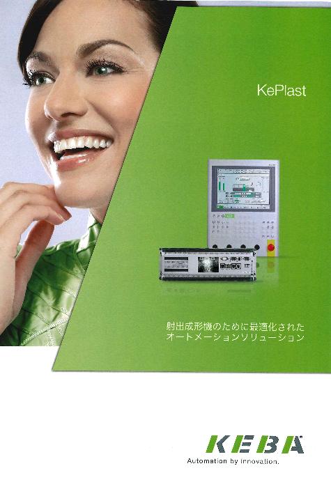 射出成形機ソリューション KePlast