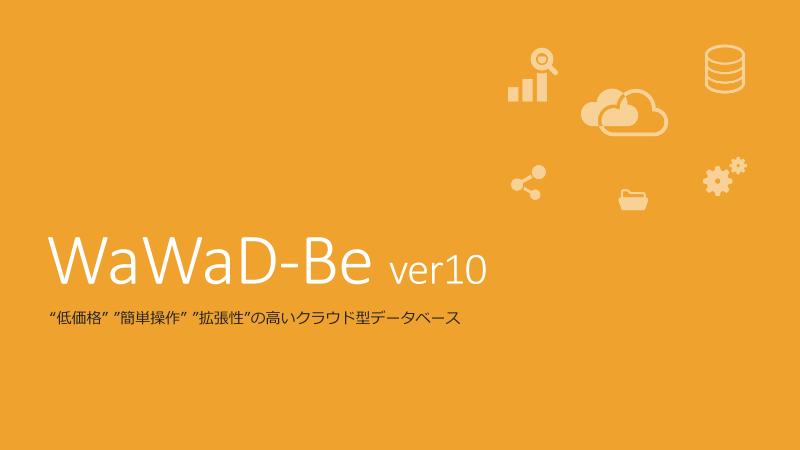 クラウド型データベース WaWaD-Be ver10