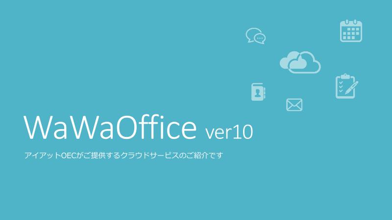 クラウドサービス WaWaOffice ver10