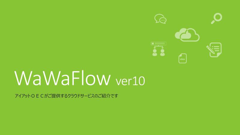 クラウドサービス WaWaFlow ver10