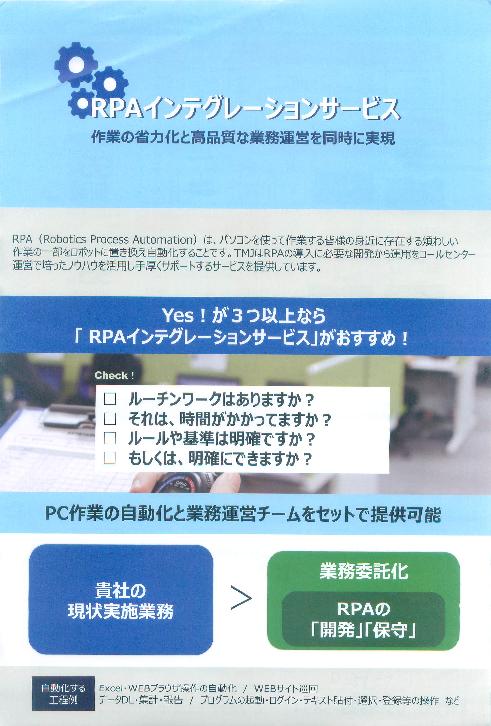RPAインテグレーションサービス
