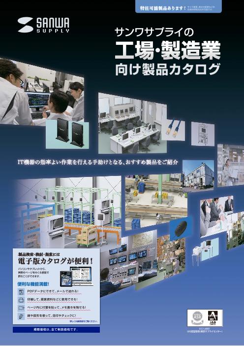 サンワサプライの工場・製造業向け製品カタログ