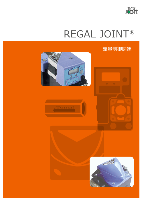 REGAL JOINT(R)  流量制御関連