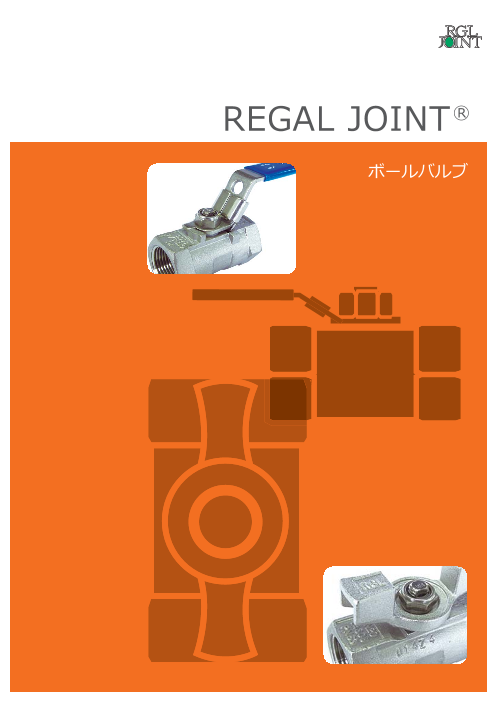 REGAL JOINT(R)  ボールバルブ