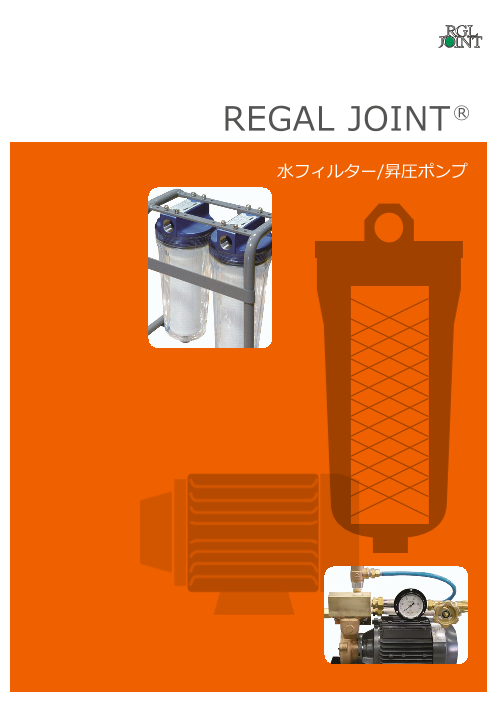 REGAL JOINT(R)  水フィルター/昇圧ポンプ