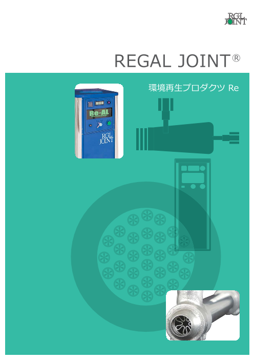 REGAL JOINT(R)  環境再生プロダクツ Re