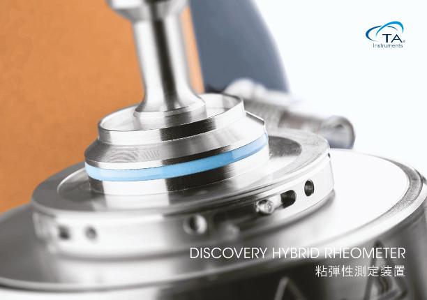 粘弾性測定装置 Discovery Hybrid Rheometer(DHR)