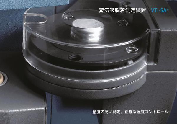 蒸気吸脱着測定装置 VTI-SA+