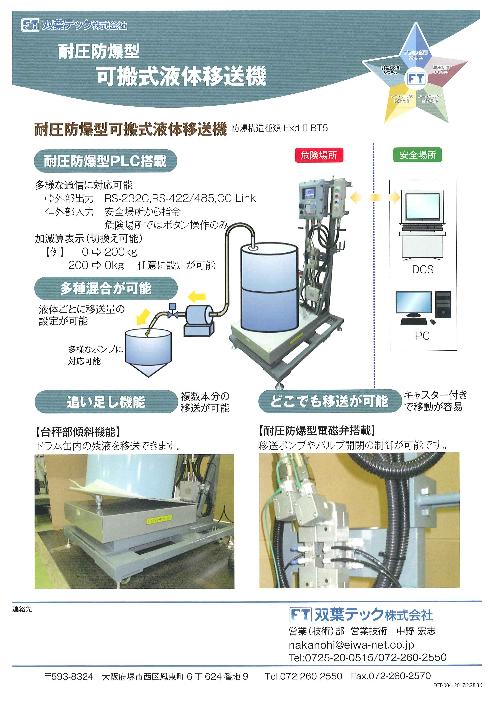 耐圧防爆可搬式液体輸送
