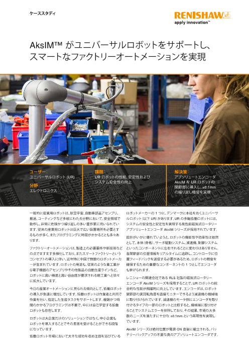 【ケーススタディ】AksIM がユニバーサルロボットをサポートし、スマートなファクトリーオートメーションを実現