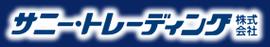 サニー・トレーディング株式会社