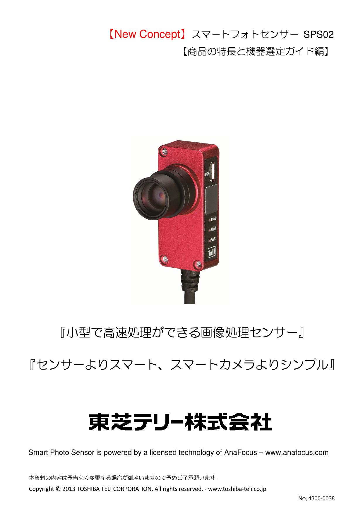 スマートフォトセンサー SPS02