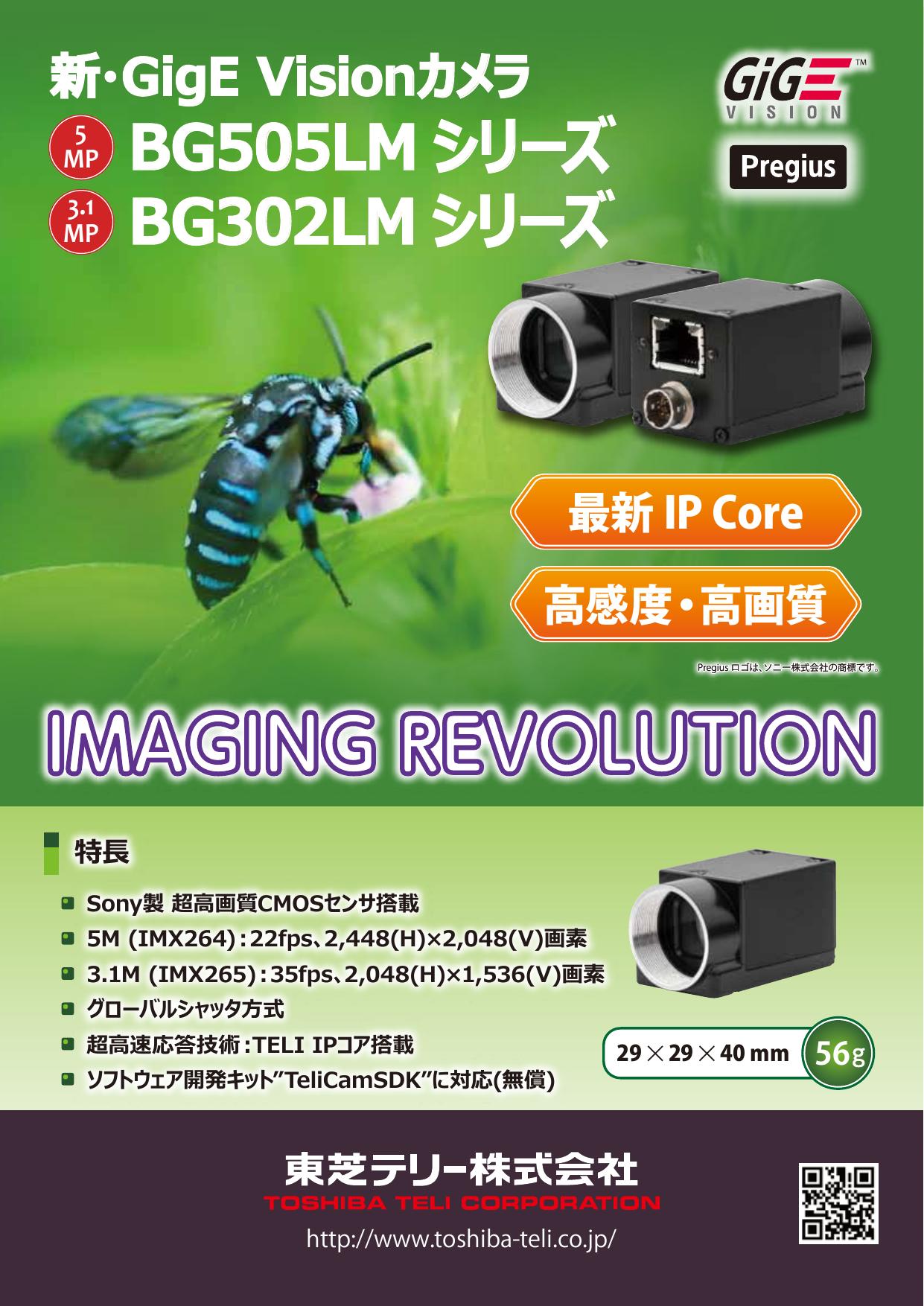 新GigE Visionカメラ