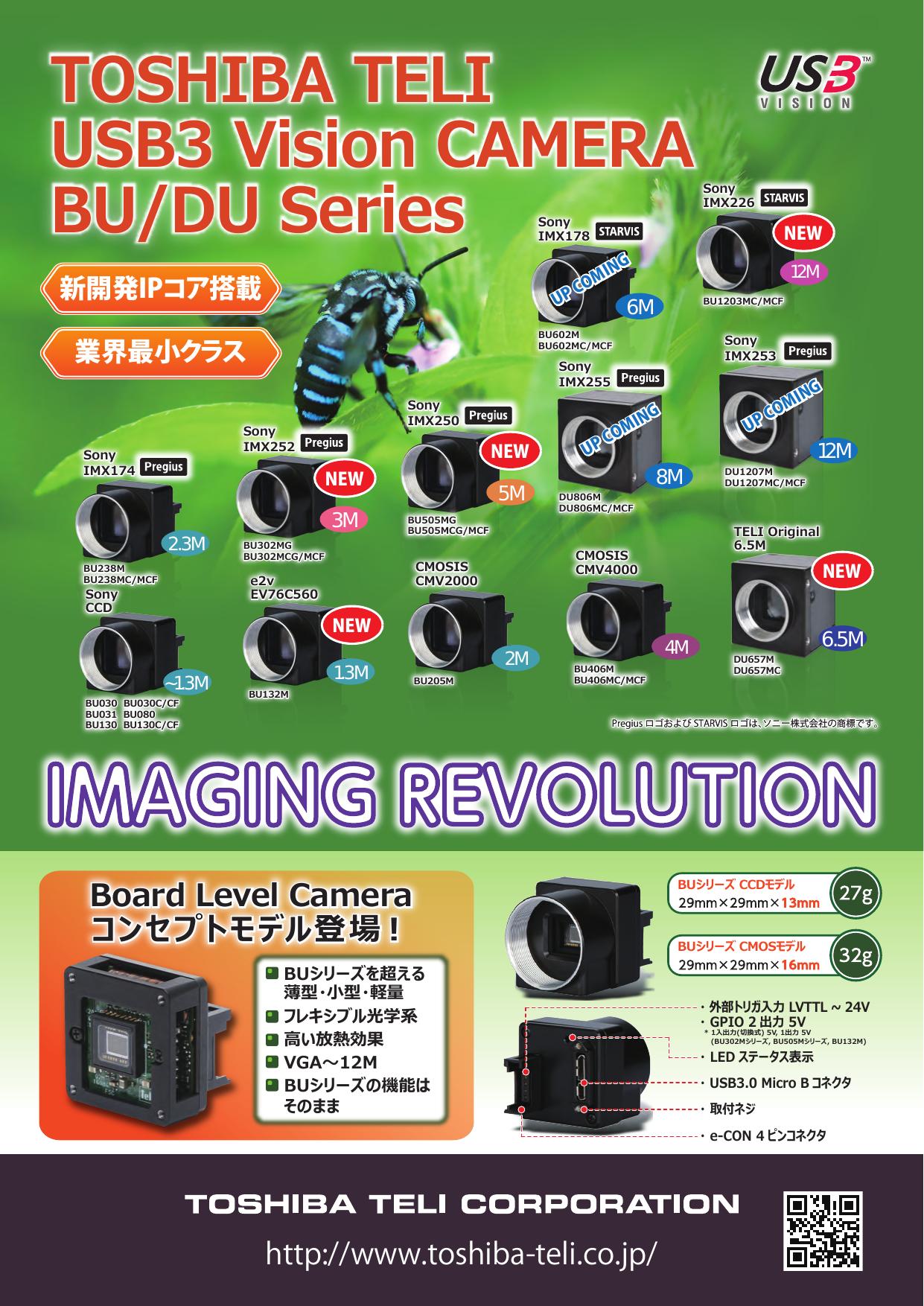 USB3 Vision CAMERA BU/DU Series