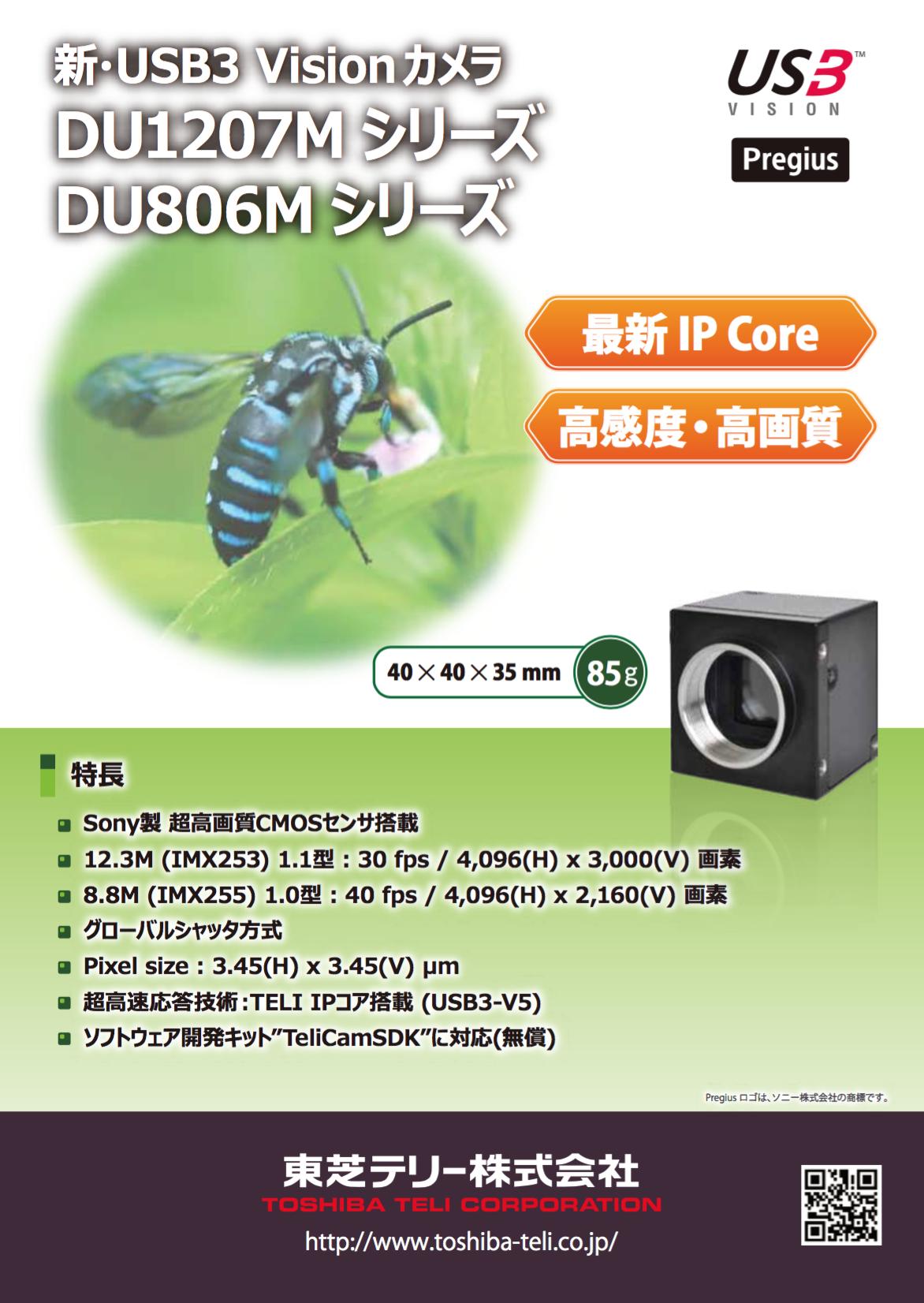 新USB3 Visionカメラ