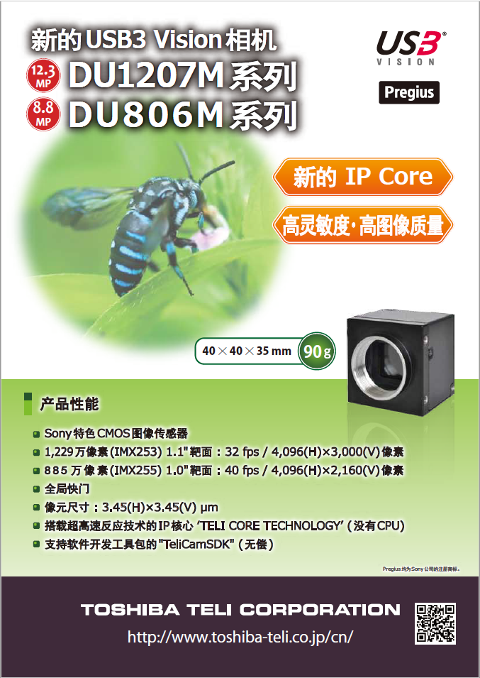 DU1207M Series / DU806M Series (Chinese version)