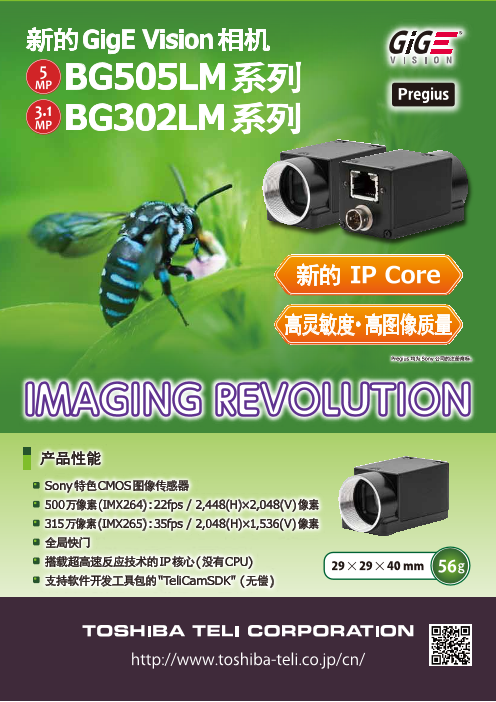 BG505LM Series / BG302LM Series (Chinese version)