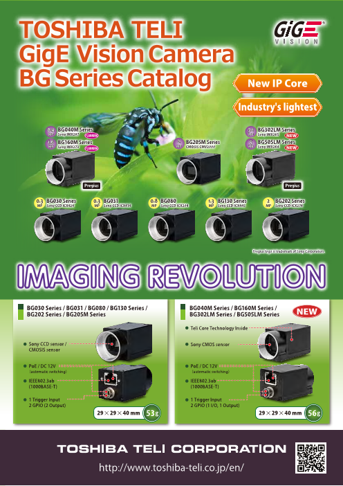 GigE Vision Camera BG Series Catalog