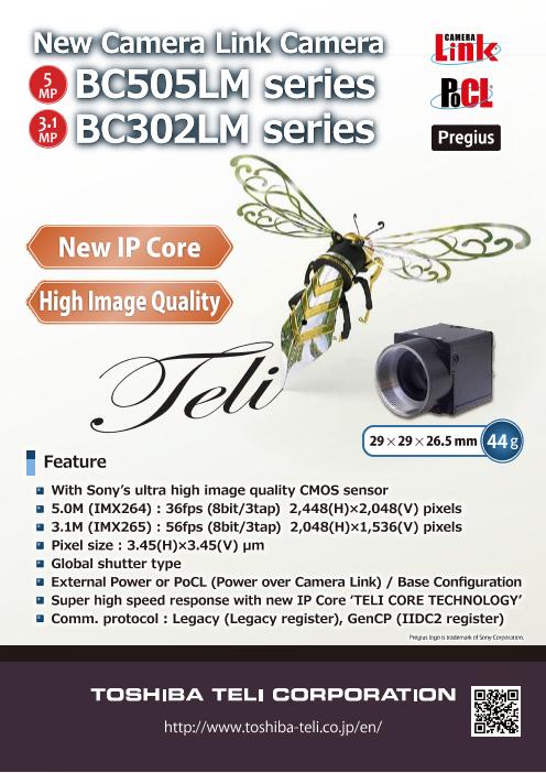 Camera Link Camera BC505LM Series / BC302LM Series