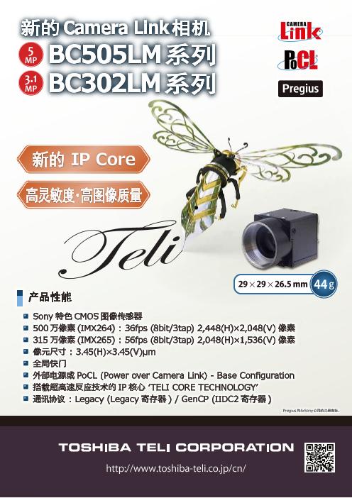 Camera Link Camera BC505LM Series / BC302LM Series (Chinese version)