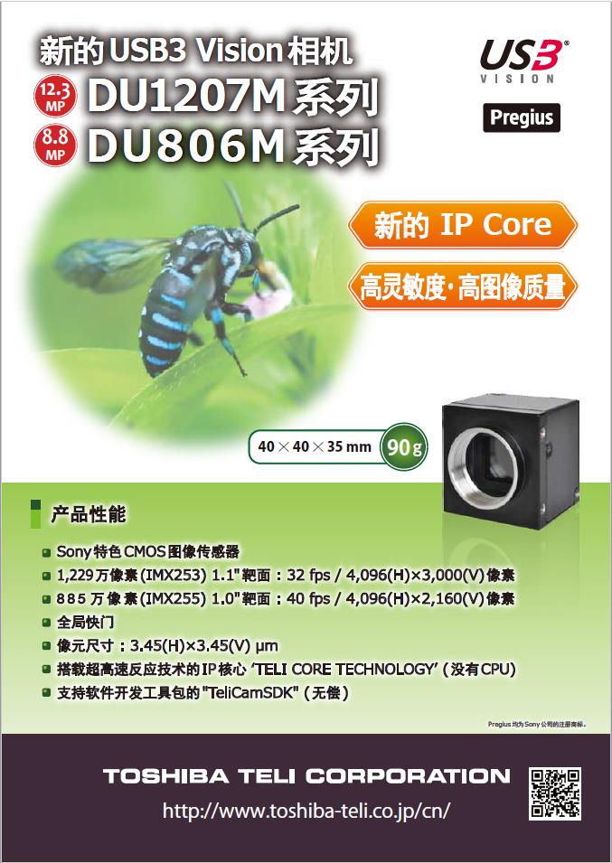 USB3 Vision Camera DU1207M Series / DU806M Series (Chinese version)