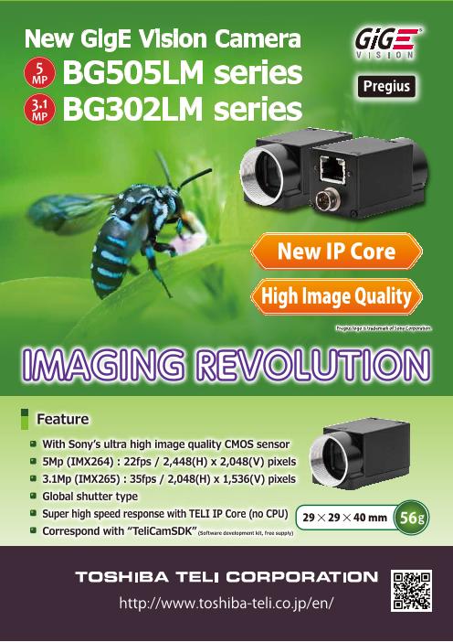 GigE Vision Camera BG505LM Series / BG302LM Series