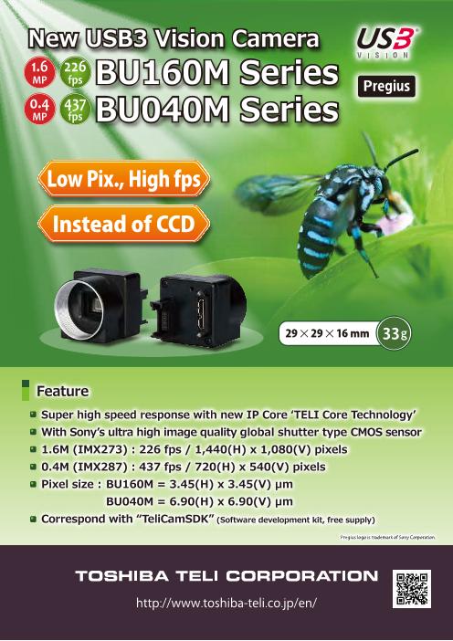 USB3 Vision Camera BU160M Series / BU040M Series(Toshiba Teli