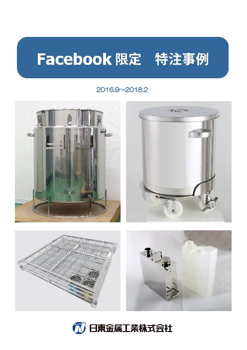 【17事例を先行公開!】Facebook掲載 特注事例集
