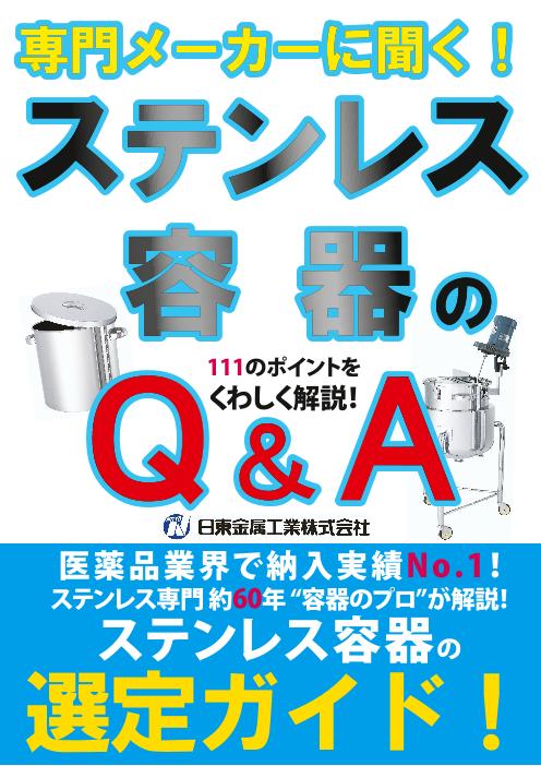 【111の疑問を解決!】専門メーカーに聞く!ステンレス容器のQ&A