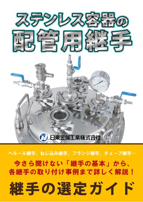 【今さら聞けない基本から解説!】ステンレス容器の配管用継手