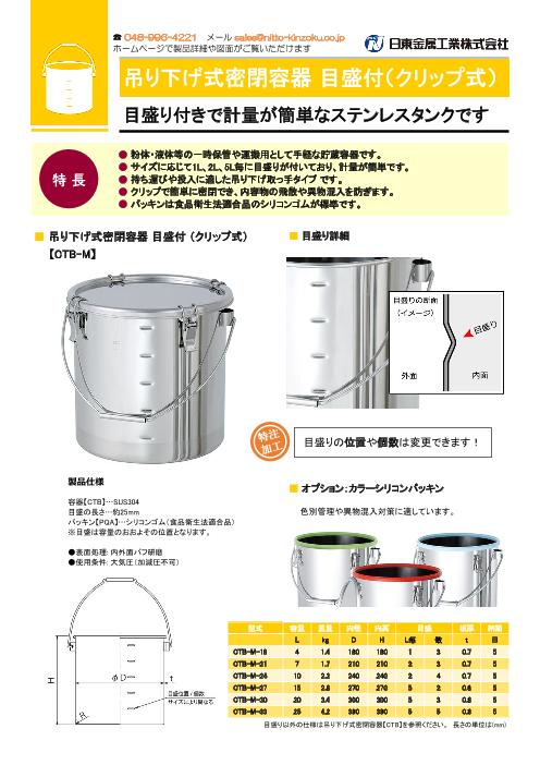吊り下げ式密閉容器 目盛付(クリップ式)【CTB-M】