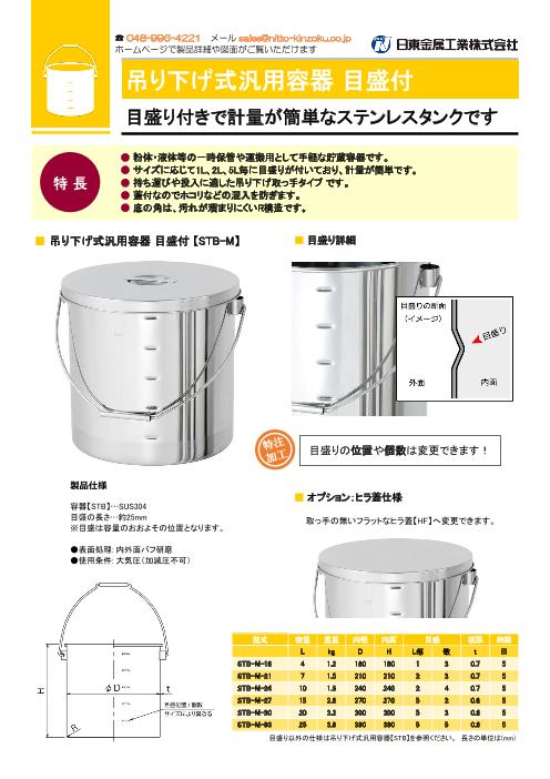 ステンレス吊り下げ式汎用容器 目盛付【STB-M】